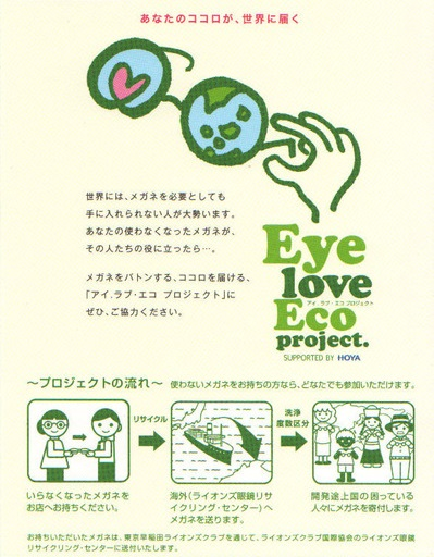 Eye_love_eco-project