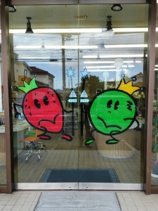 フルーツの門番