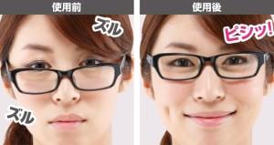 メガネずれ落ちないパット使用イメージ