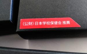日本学校保健会推薦!